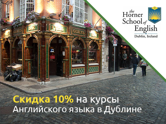 Акция школы Horner School of English