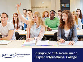 Акция в сети школ Kaplan International Colleges – скидки до 20%