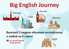 Конкурс «Big English journey»